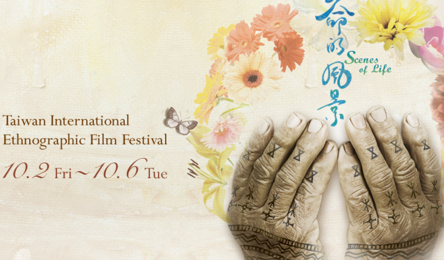 Call for the 2015 Taiwan International Ethnographic Film Festival